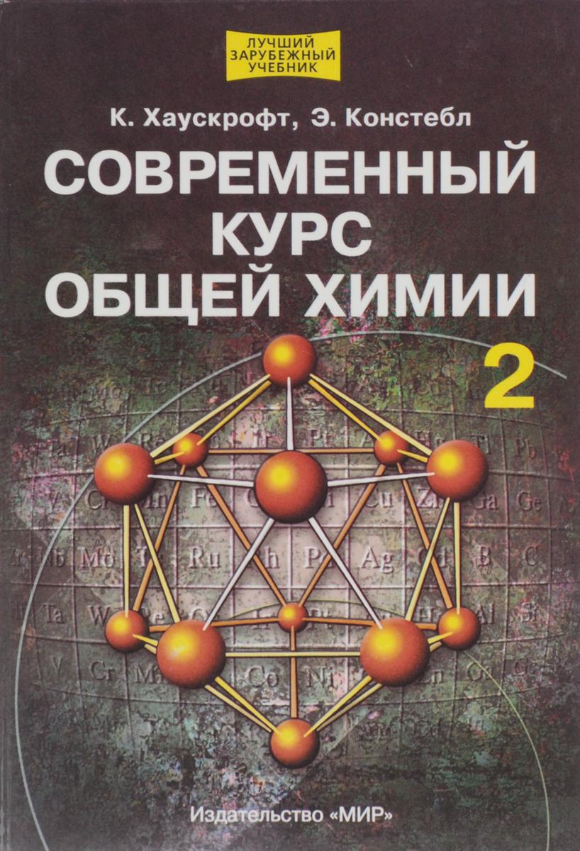 Современный курс общей химии. В 2 томах. Том 212296407В учебном издании, написанном английскими авторами, химия рассматривается как единая наука без традиционного разделения на органическую, неорганическую, физическую и т.п. химию, с современных позиций излагаются основные концепции и законы общей химии. Для лучшего усвоения материала каждая глава сопровождается упражнениями, примерами решения типовых задач, а также дополнениями, расширяющими кругозор студентов. Книга хорошо иллюстрирована. В русском издании выходит в двух томах. Том 2 включает заключительные семь глав (гл. 11-17), приложения, ответы к упражнениям и предметный указатель. Для студентов университетов и химических вузов.