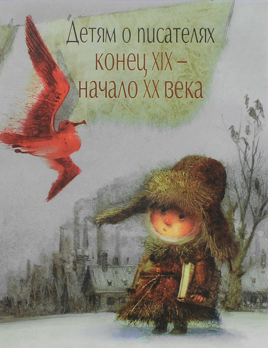 Детям о писателях. Конец XIX - начало XX века