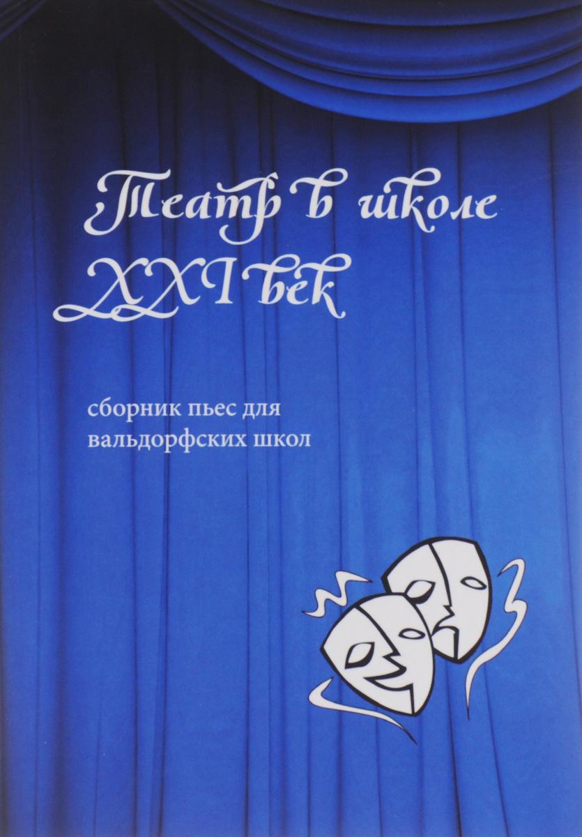 Театр в школе. XXI век. Сборник пьес ( 978-5-94459-075-6 )