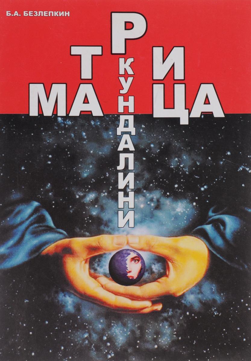 Матрица кундалини ( 978-5-8745-6684-5 )