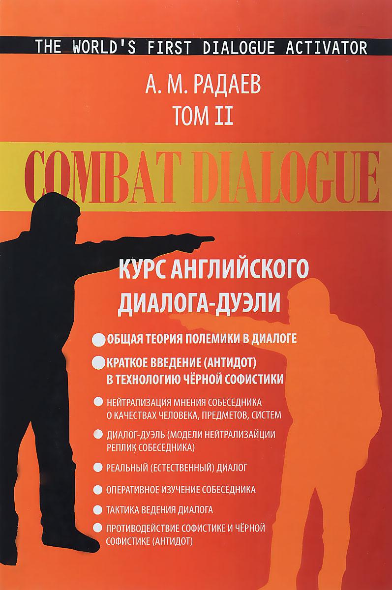 Combat Dialogue / Курс английского диалога-дуэли. Общая теория полемики в диалоге. Краткое введение в технологию черной софистики. Том 2