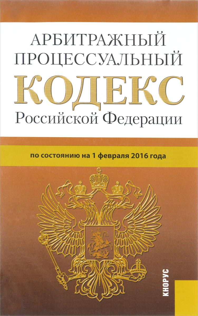 Арбитражный процессуальный кодекс Российской Федерации ( 978-5-406-05280-8 )