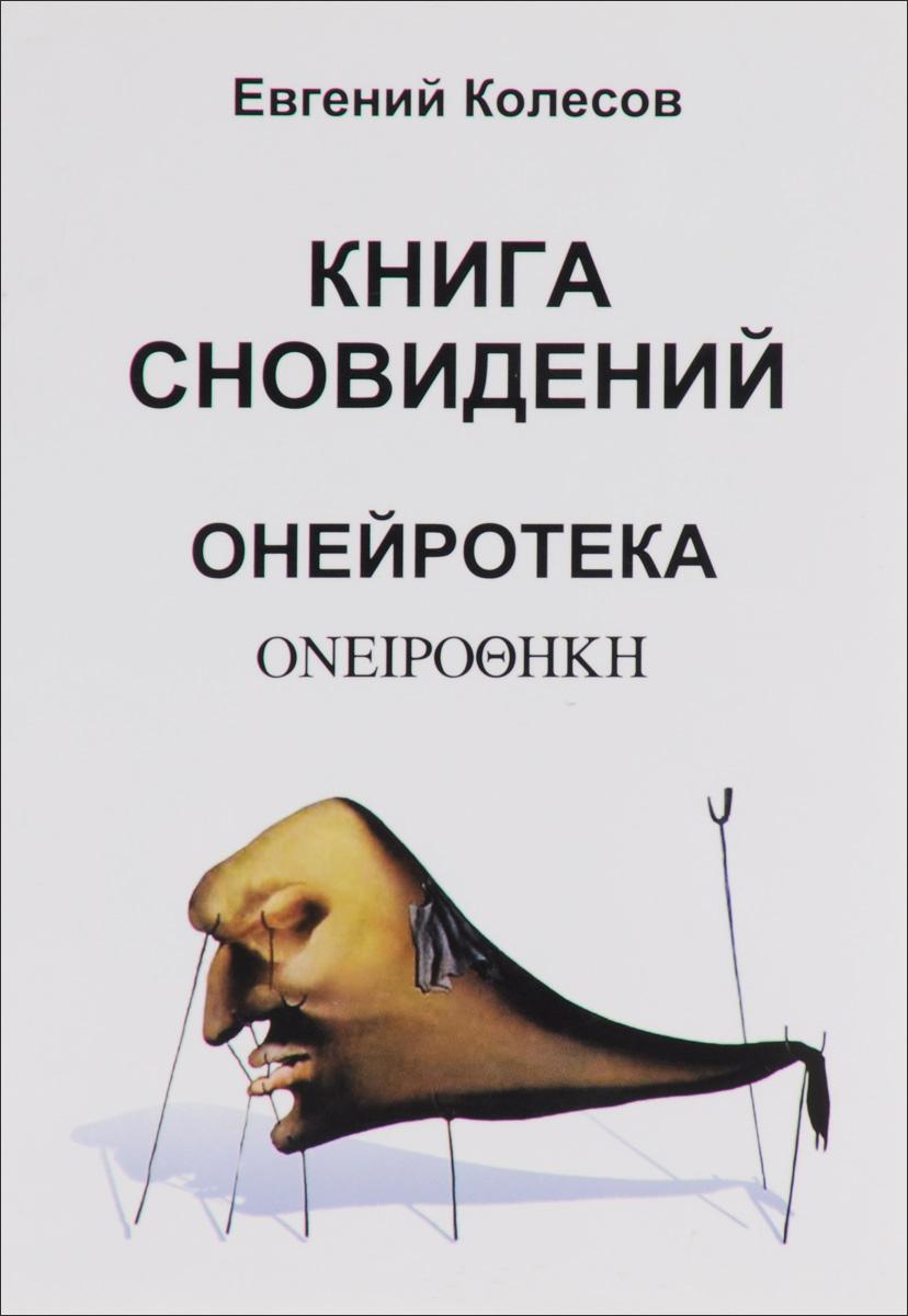Книга сновидений. Онейротика