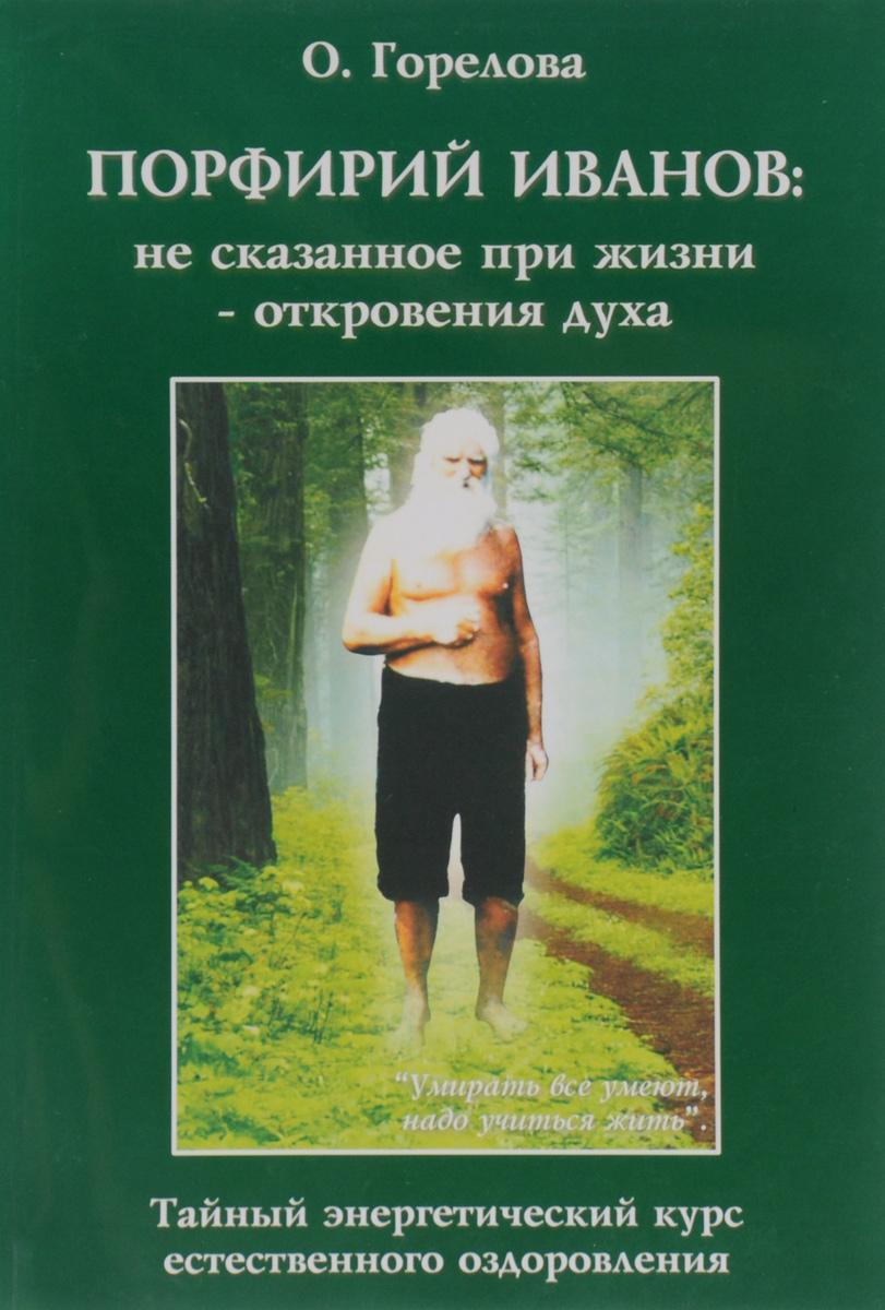 Порфирий Иванов. Не сказанное при жизни - откровения духа. Тайный энергетический курс естественного оздоровления