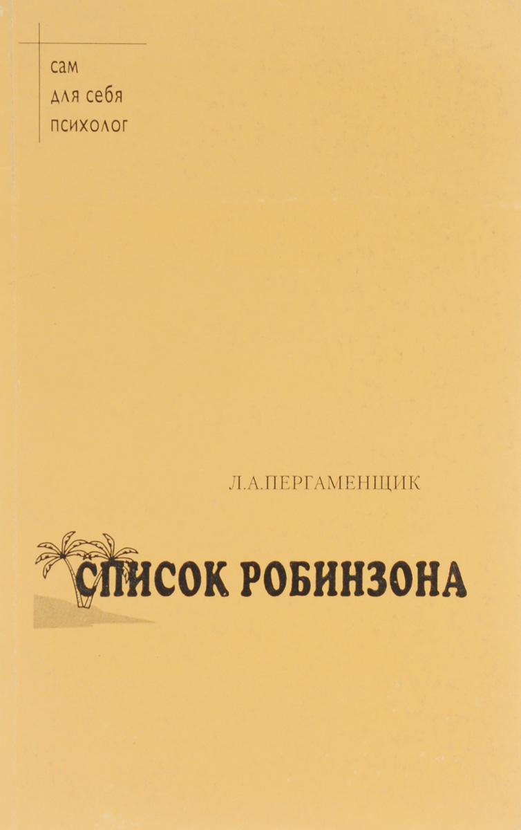 Список Робинзона. Психологический практикум ( 985-6365-01-5 )