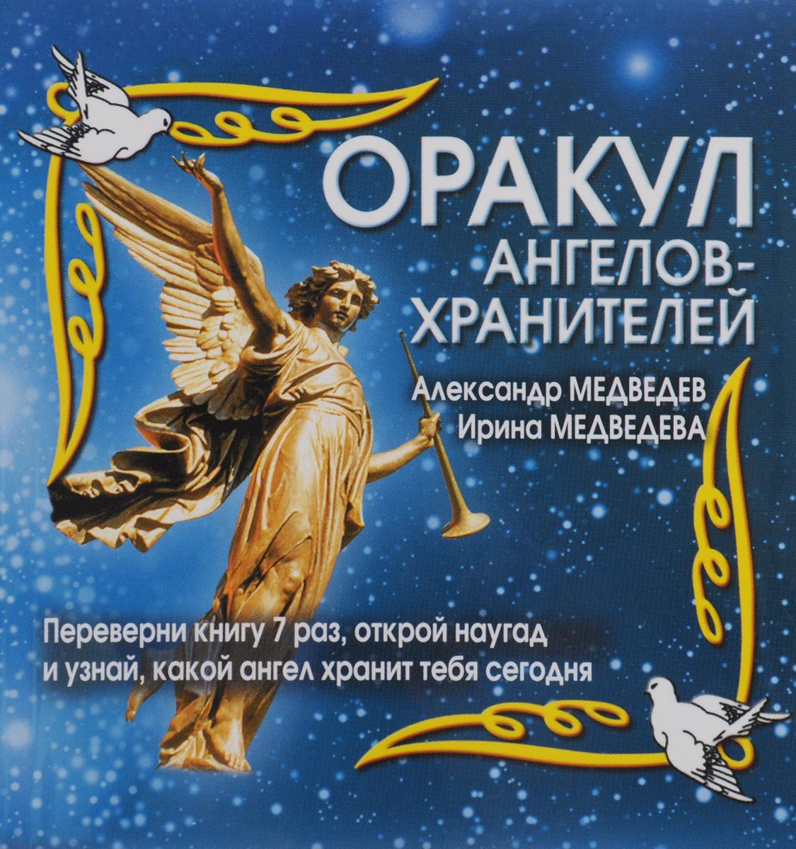 Оракул ангелов-хранителей ( 978-5-17-036258-5 )