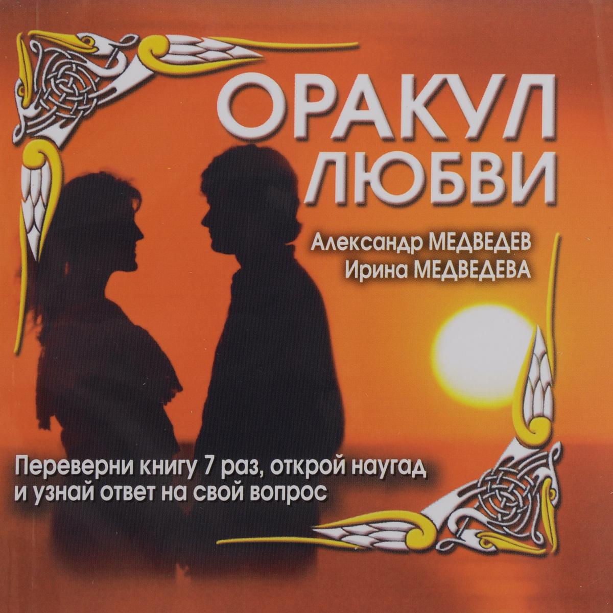 Оракул любви ( 978-5-17-035569-3, 978-5-9713-1442-4 )