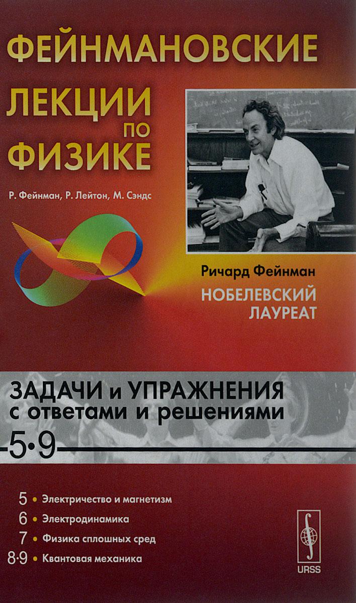 Фейнмановские лекции по физике. Задачи и упражнения с ответами и решениями к выпуску 5-9. Учебное пособие