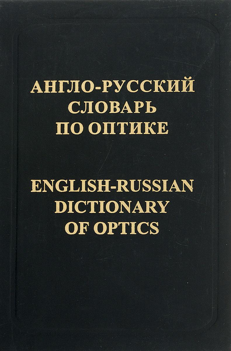 Англо-русский словарь по оптике