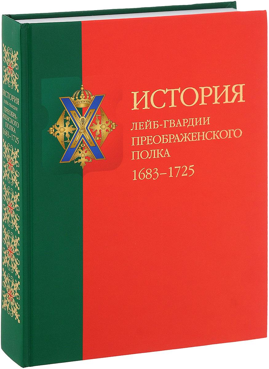 История лейб-гвардии Преображенского полка 1683-1725 (+ CD)