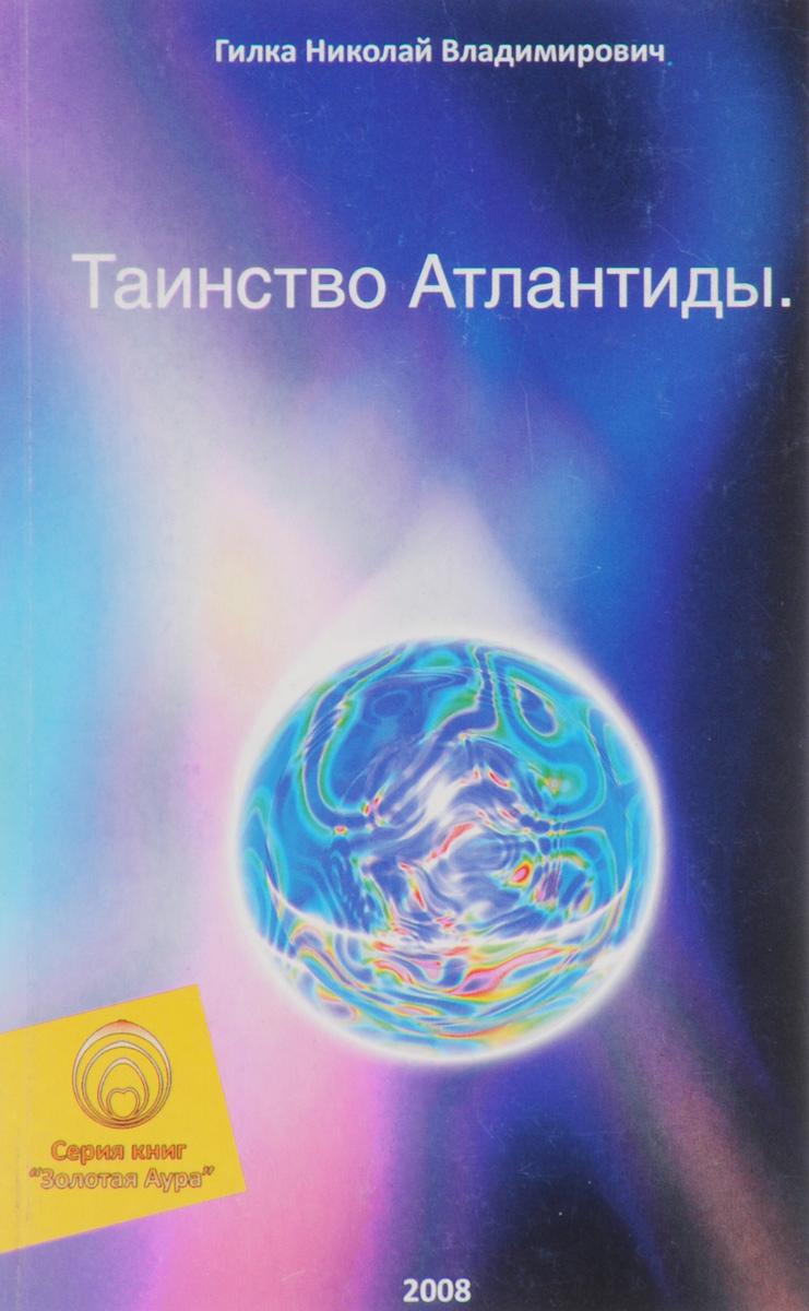 Таинство Атлантиды ( 978-5-9901482-2-2 )