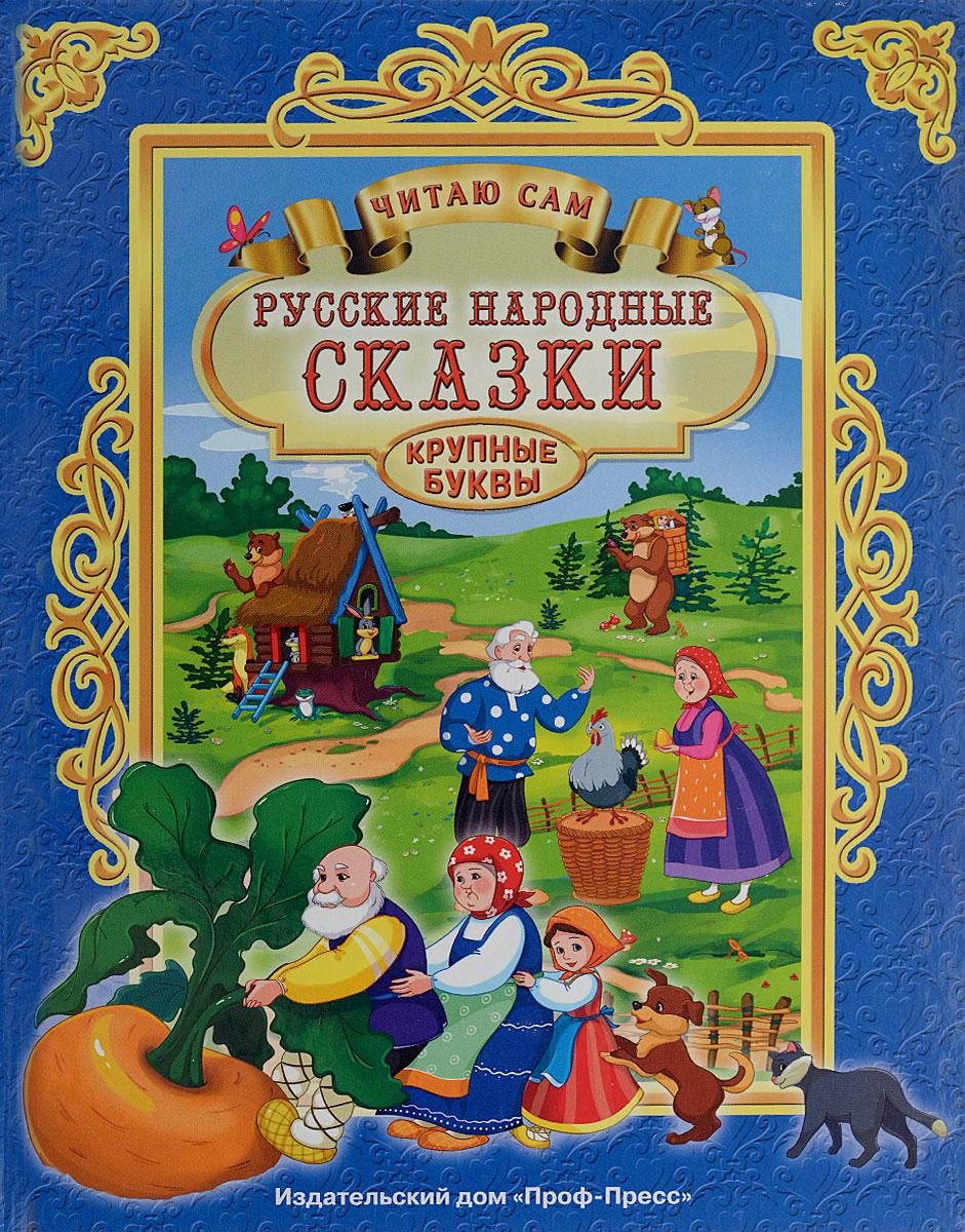 Сказки русские народные 21 фотография