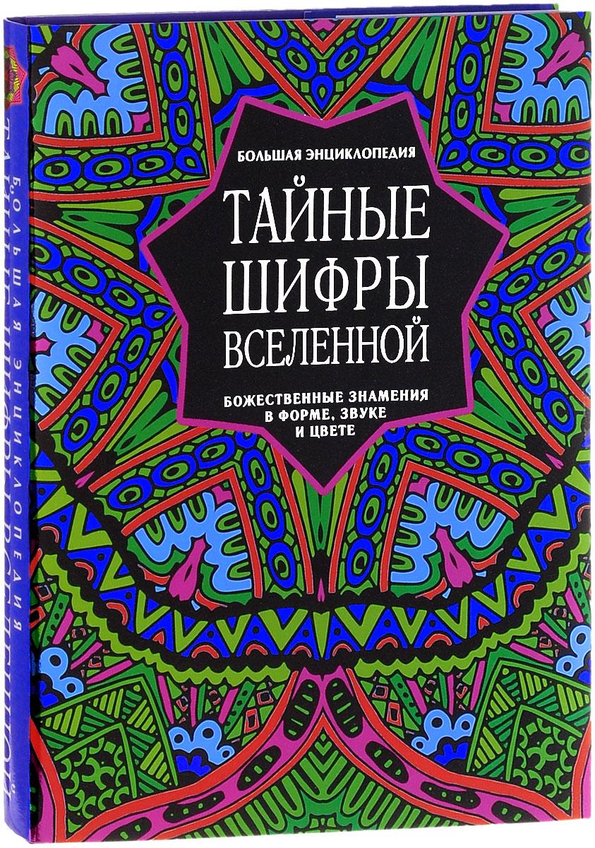 Zakazat.ru Тайные шифры вселенной. Божественные знамения в форме, звуке и цвете.