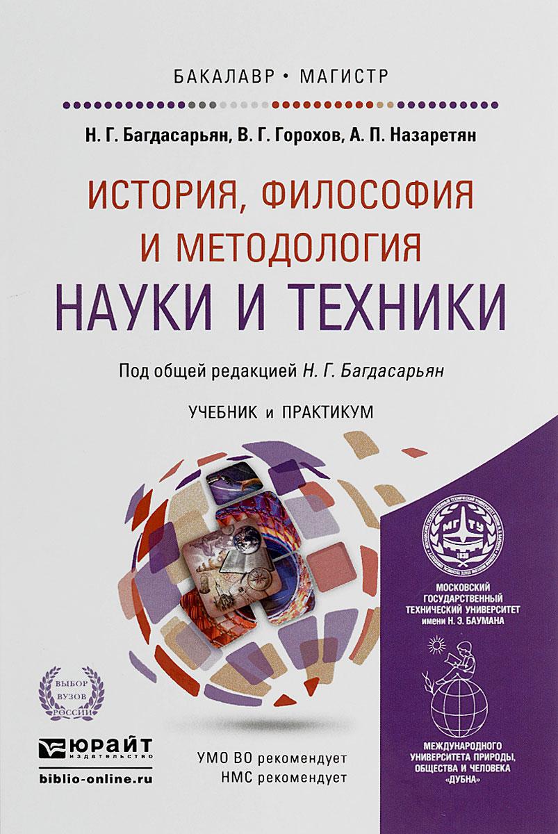 История, философия и методолгия науки и техники. Учебник и практикум для бакалавриата и магистратуры