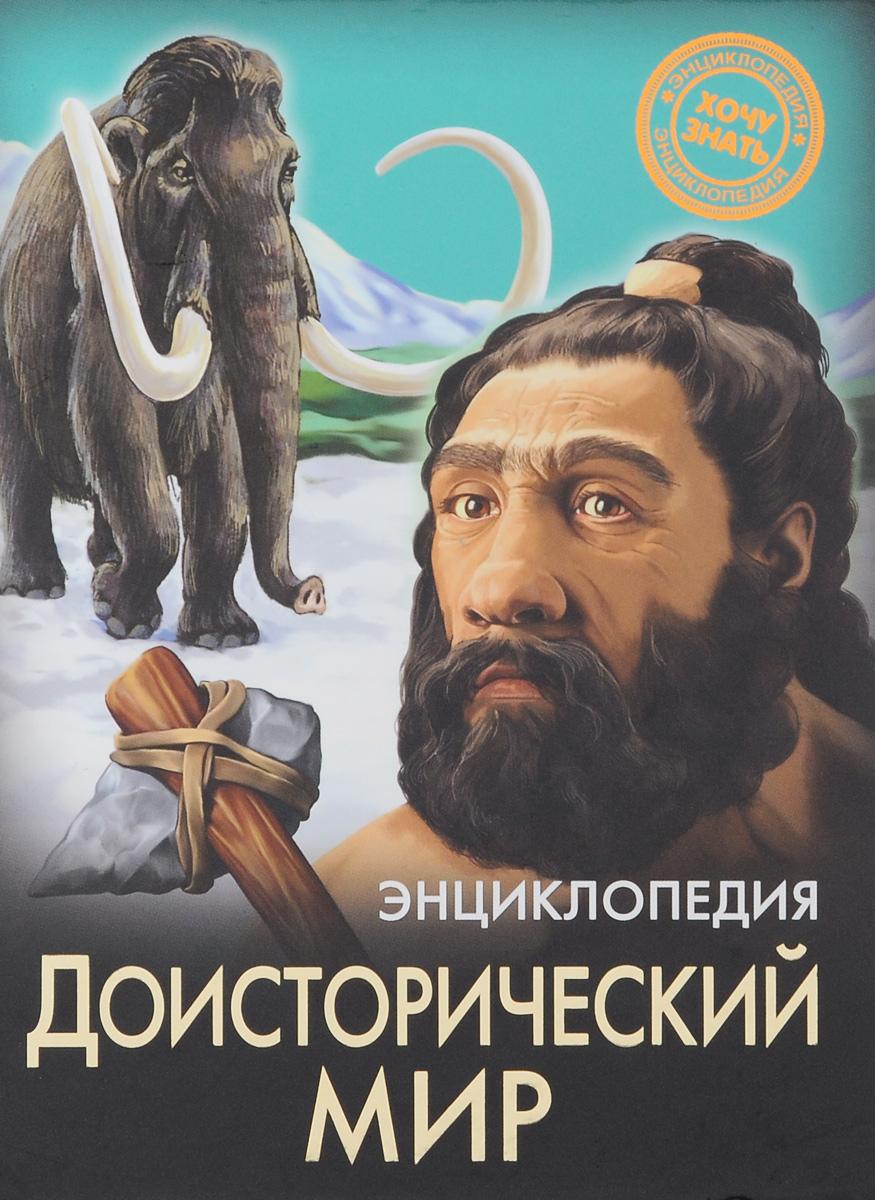 Энциклопедия. Доисторический мир ( 978-5-378-25804-8 )