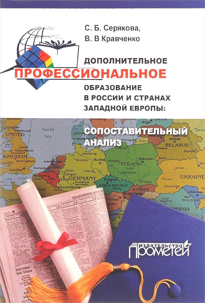 Дополнительное профессиональное образование в России и странах Западной Европы. Сопоставительный анализ ( 978-5-9907452-9-2 )