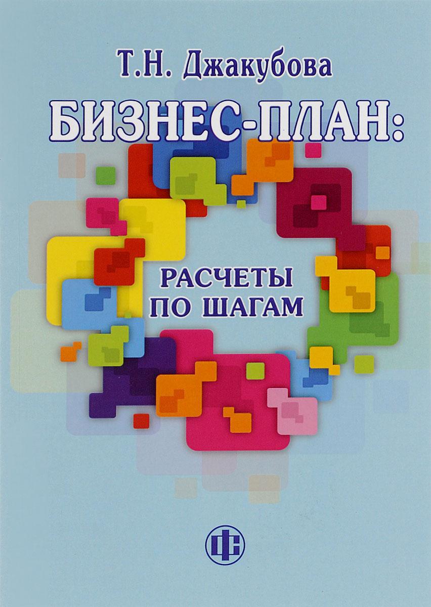 Бизнес-план: расчеты по шагам ( 978-5-27903-575-5 )