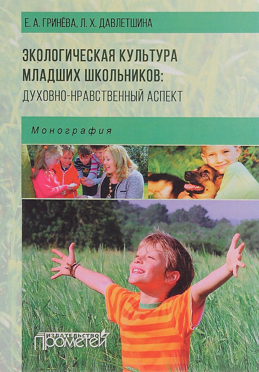 Экологическая культура младших школьников. Духовно-нравственный аспект ( 978-5-9907453-4-6 )