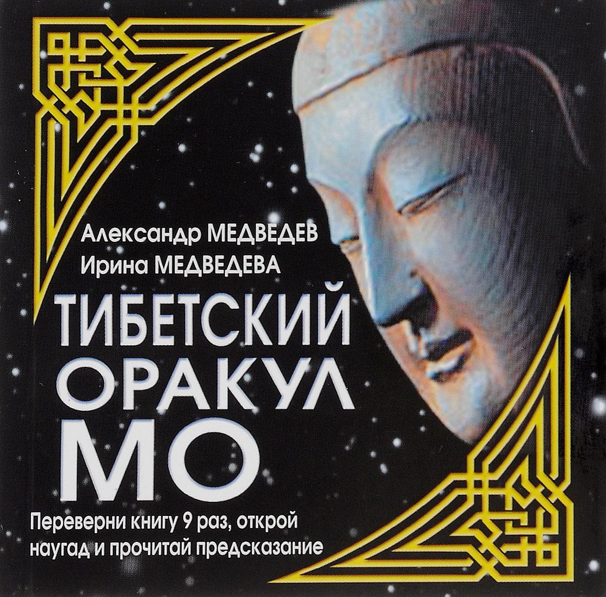 Тибетский оракул МО ( 978-5-17-039961-1, 978-5-9713-5257-0 )
