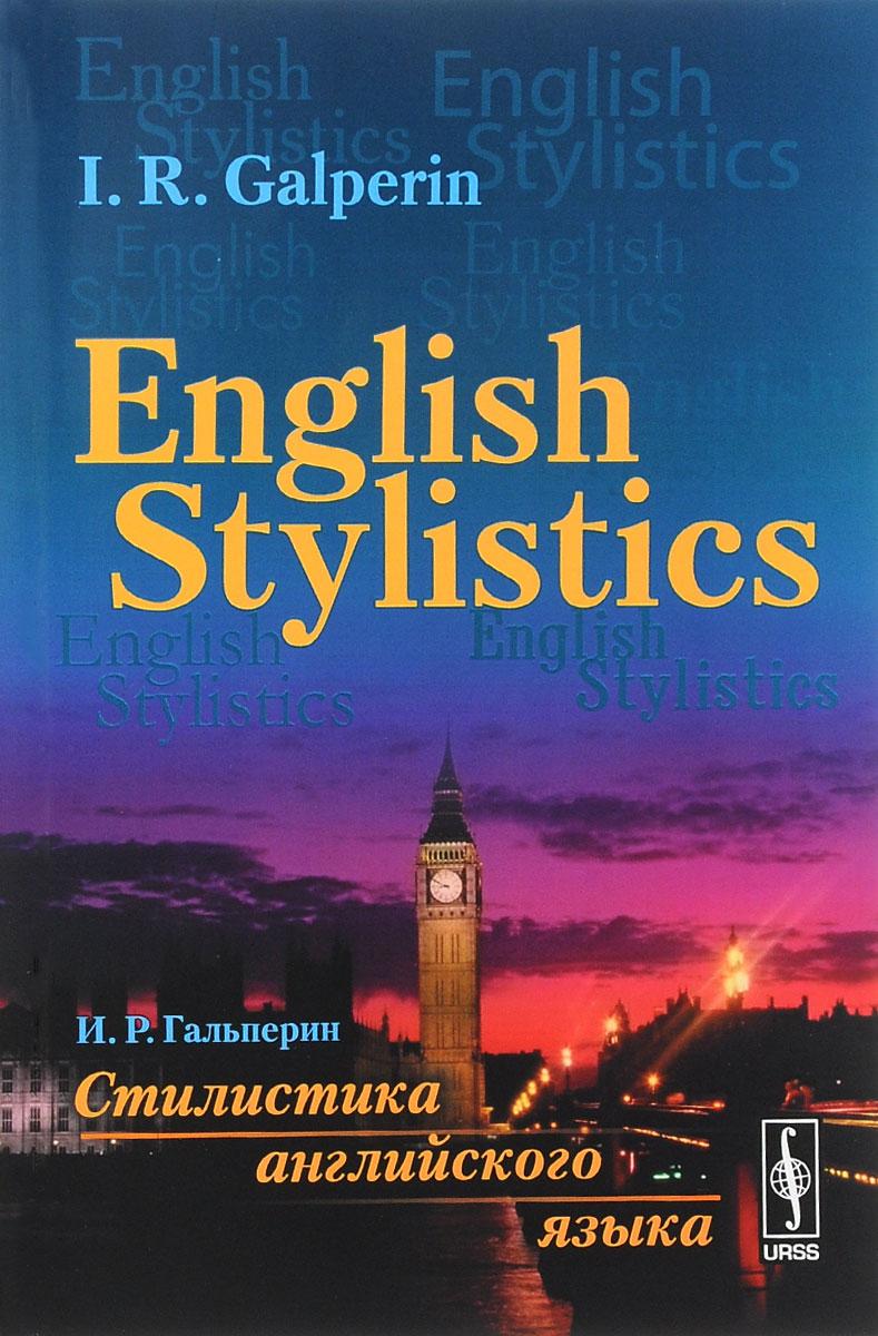 English Stylistics12296407В учебнике излагаются общие проблемы английской стилистики, дается стилистическая классификация словарного состава английского языка. Описываются фонетические, лексические и лексико-фразеологические выразительные средства; рассматриваются синтаксические выразительные средства и проблемы лингвистической композиции отрезков высказывания, выходящих за пределы предложения. Одна из глав посвящена выделению и классификации функциональных стилей. Книга содержит иллюстративный текстовой материал. Учебник предназначен для студентов институтов и факультетов иностранных языков и филологических факультетов университетов.