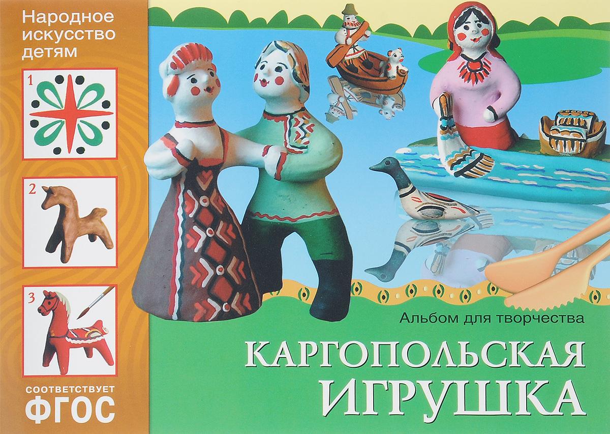 Каргопольская игрушка. Альбом для творчества ( 978-5-43150-842-4 )