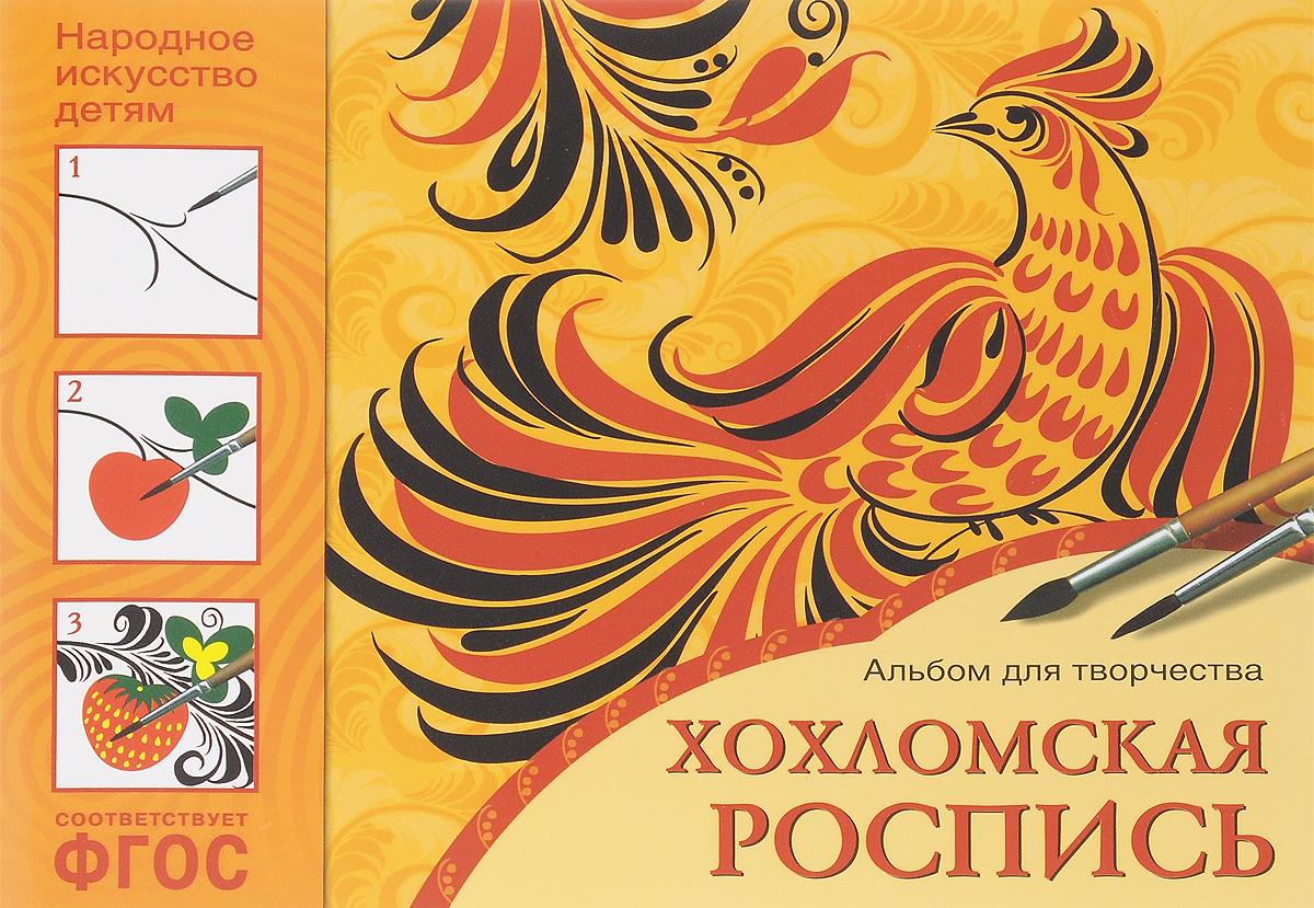 Хохломская роспись. Альбом для творчества ( 978-5-43150-843-1 )