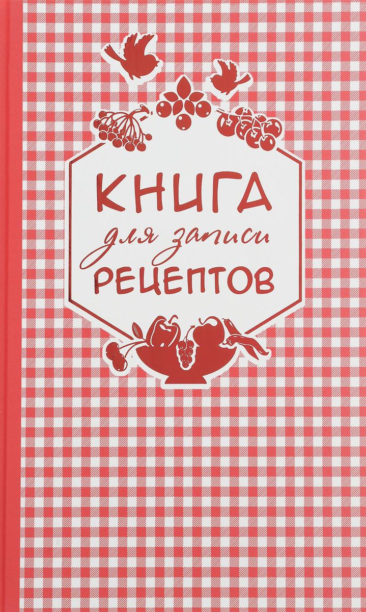 Книга для записи любимых рецептов (красная клеточка) а5 ( 978-5-699-86404-1 )