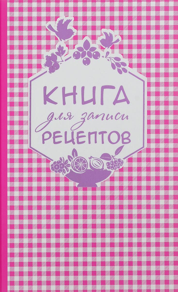 Книга для записи любимых рецептов (розовая клеточка) а5 ( 978-5-699-86405-8 )