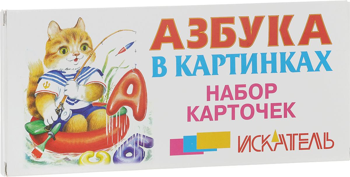 Азбука в картинках/русская/ /кот-рыболов/