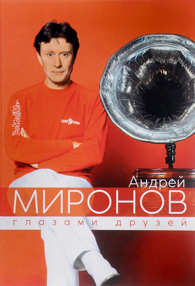 Андрей Миронов глазами друзей (юбилейное издание), Поюровский Борис Михайлович