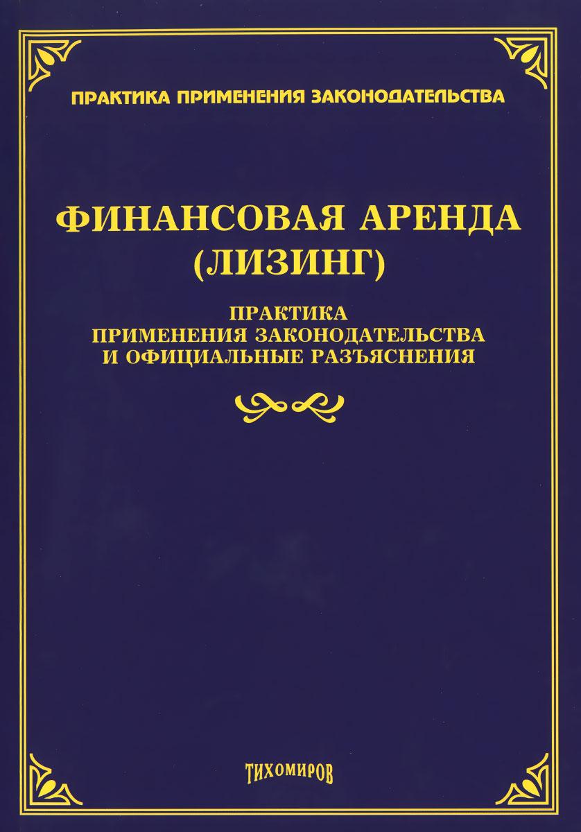 Финансовая аренда (лизинг). Практика применения законодательства и официальные разъяснения ( 978-5-89194-823-5 )