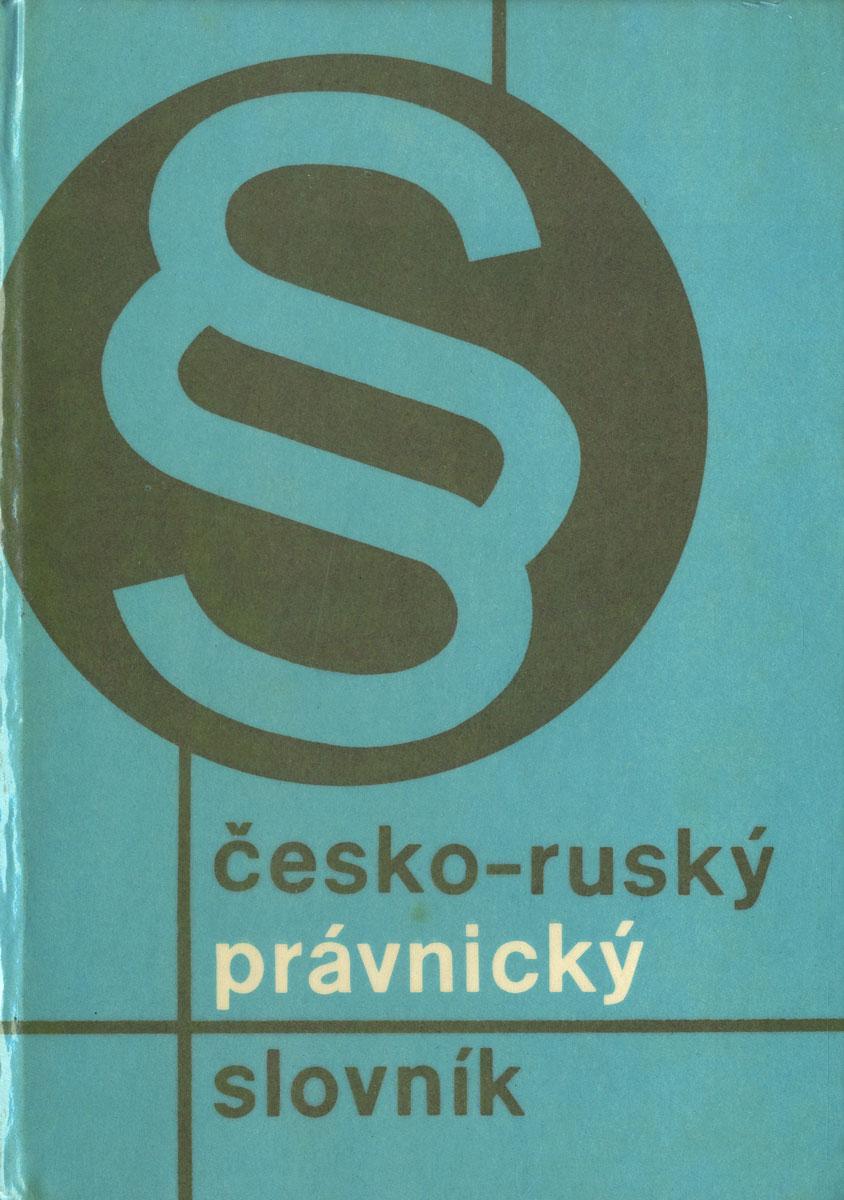 Cesko-rusky pravnicky slovnik / Чешско-русский юридический переводческий словарь