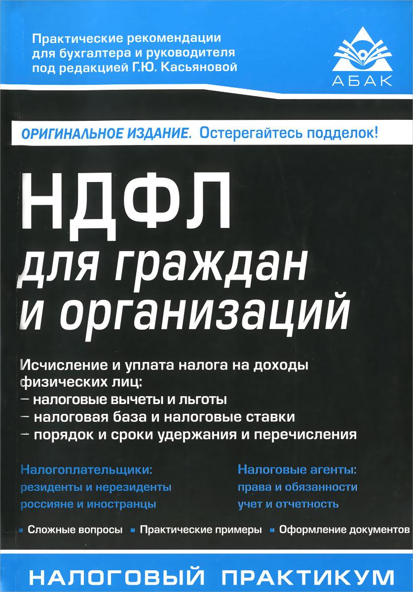НДФЛ для граждан и организаций ( 978-5-9748-0499-1 )