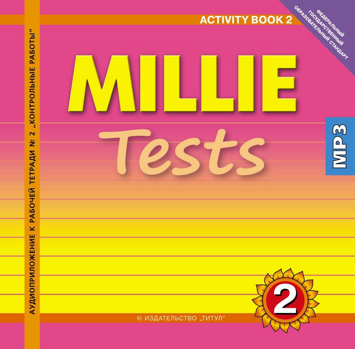 Millie Tests 2: Activity Book 2 (аудиокурс MP3)12296407Аудиоприложение к рабочей тетради №2 Контрольные работы является составной частью учебного комплекта Милли / Millie для 2-го класса общеобразовательных учреждений. Назначение аудиоприложения - контроль усвоения учебного материала учебника и подготовка учащихся к выполнению контрольных работ Аудиоприложение позволяет проверить умения учащихся в аудировании и является эффективным пособием для подготовки учащихся к выполнению контрольных работ как в рамках УМК Millie, так и при работе по другим УМК.