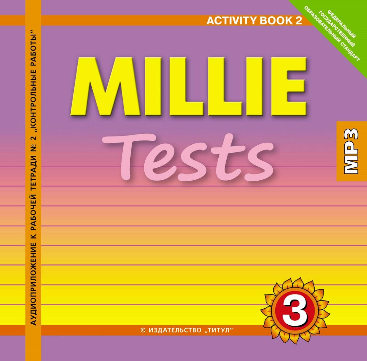Millie Tests 3: Activity Book 2 (аудиокурс MP3)12296407Аудиоприложение к рабочей тетради №2 Контрольные работы является составной частью учебного комплекта Милли / Millie для 2-го класса общеобразовательных учреждений. Назначение аудиоприложения - контроль усвоения учебного материала учебника и подготовка учащихся к выполнению контрольных работ Аудиоприложение позволяет проверить умения учащихся в аудировании и является эффективным пособием для подготовки учащихся к выполнению контрольных работ как в рамках УМК Millie, так и при работе по другим УМК.