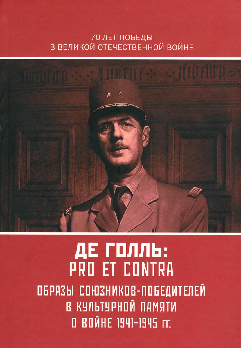 Шарль де Голль. Pro et contra