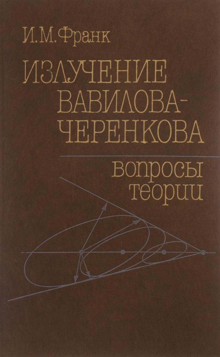 Излучение Вавилова-Черенкова. Вопросы теории