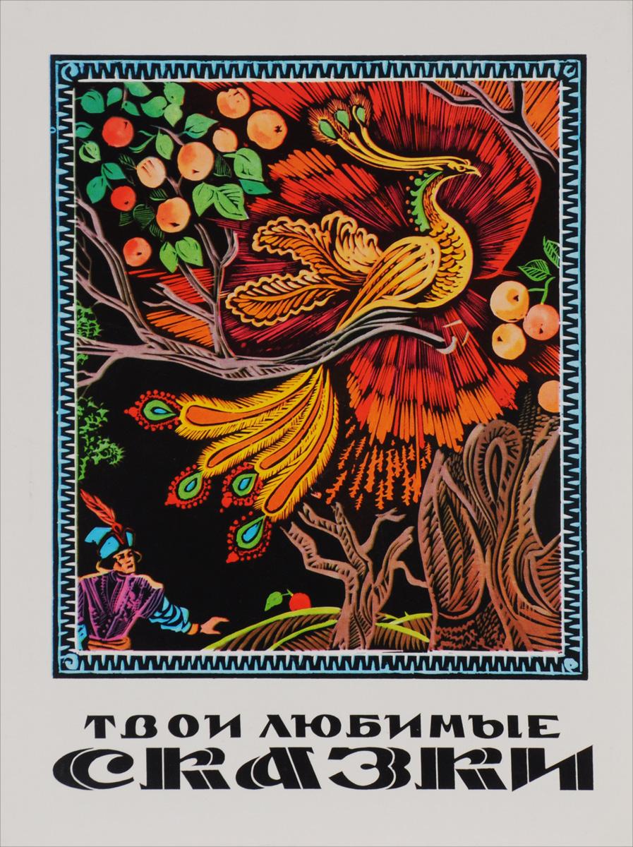 Твои любимые сказки в рисунках Михаила Литвина12296407Папка с комплектом иллюстраций на 14 отдельных листах на темы любимых детских сказок. Иллюстрации можно использовать для игры с ребенком - вы показываете картинку и читаете текст под ней, а малыш должен вспомнить сказку. Красочные выразительные иллюстрации созданы в технике цветная линогравюра.