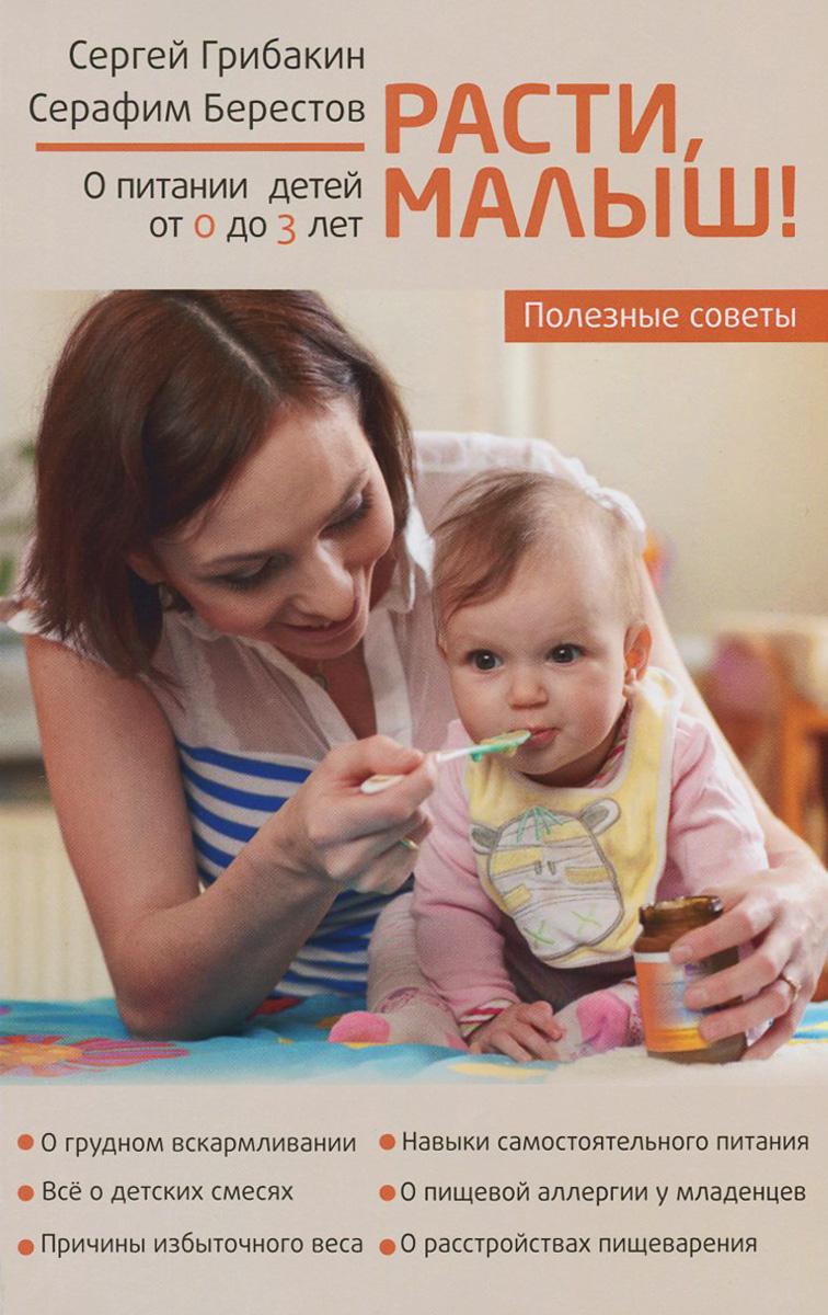 Расти, малыш! О питании детей от 0 до 3 лет ( 978-5-905793-66-0 )