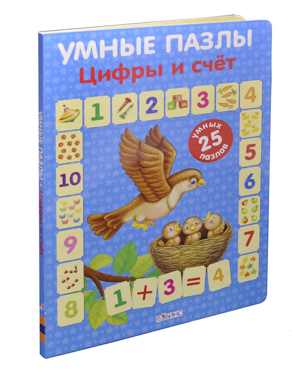 Умные пазлы. Цифры и счет12296407Это многофункциональная обучающая и развивающая книга-игра, с помощью которой ваш ребёнок легко и быстро запомнит цифры, научится считать, сравнивать количества предметов и числа, а также решать первые примеры. Игра способствует развитию внимания, мышления, мелкой моторики и воображения. Пособие УМНЫЕ ПАЗЛЫ. Цифры и счёт предназначен как для детей, только начинающих изучать цифры и числа, так и для тех, кто уже имеет минимальные навыки счёта. На вынимающихся пазлах нарисованы числа от 1 до 10 и предметы, которые можно посчитать. На внутренней сторонке обложки находится игровое поле с картинками и числами. Накладывайте на игровое поле квадратики-пазлы так, чтобы числа и количество предметов на картинках совпадали. Что можно делать с помощью пособия: Сравнивать количество предметов; Решать простые неравенства и примеры с количеством предметов; Соотносить количество предметов с числом; Сравнивать числа; ...