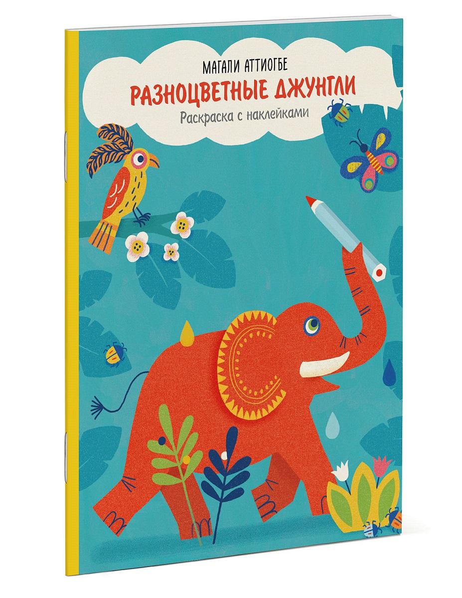 Разноцветные джунгли. Раскраска с наклейками, Магали Аттиогбе