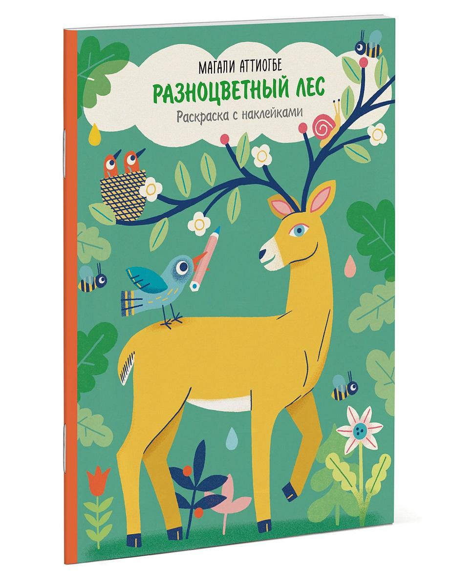 Разноцветный лес. Раскраска с наклейками, Магали Аттиогбе