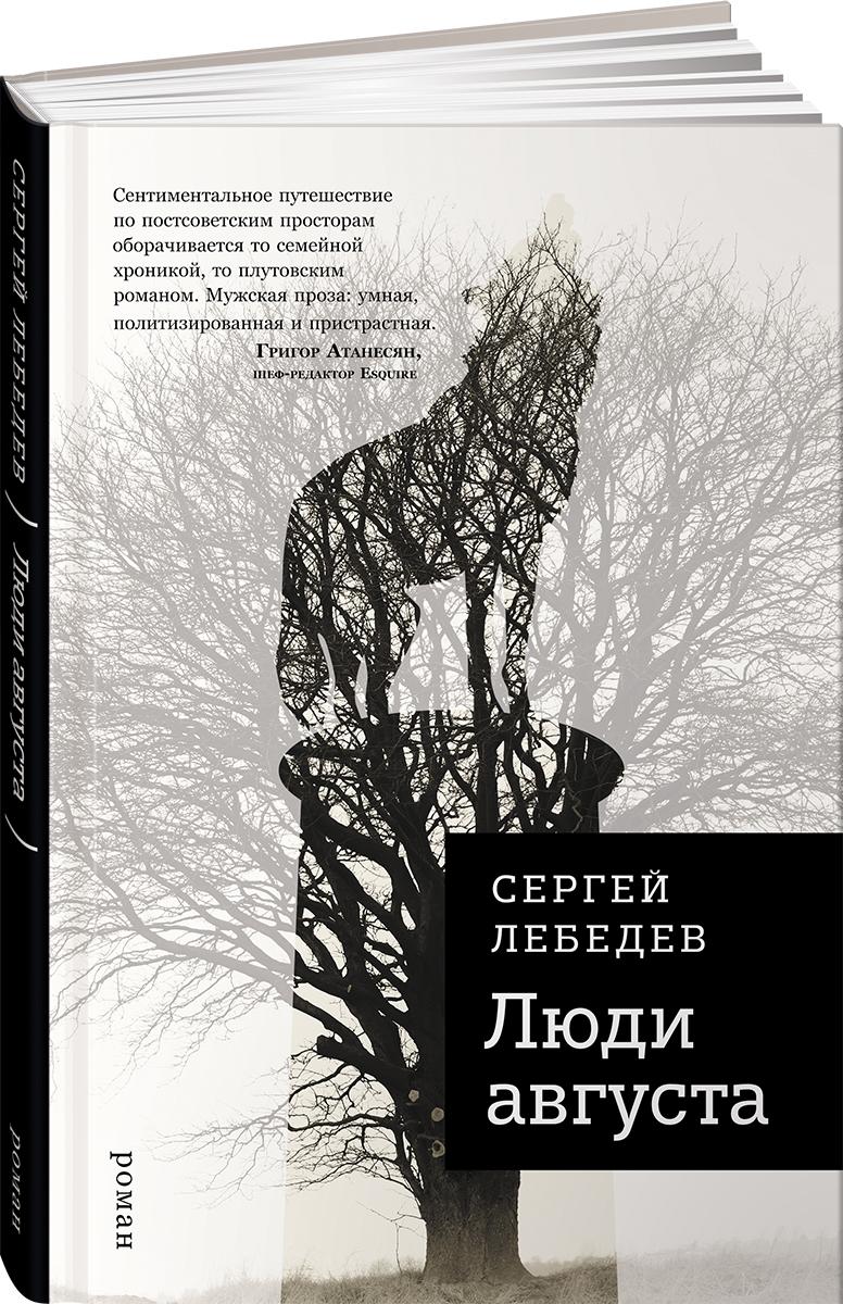 Люди августа, Сергей Лебедев