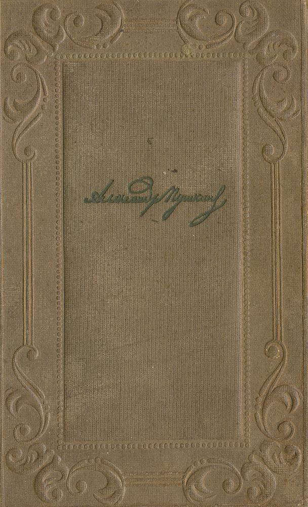 А. С. Пушкин А. С. Пушкин. Полное собрание сочинений в 6 томах. Том 1. Стихотворения 1813 - 1825