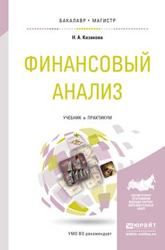Финансовый анализ. Учебник и практикум для бакалавриата и магистратуры