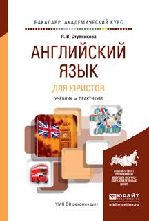 Английский язык для юристов (learning legal English). Учебник и практикум для академического бакалавриата