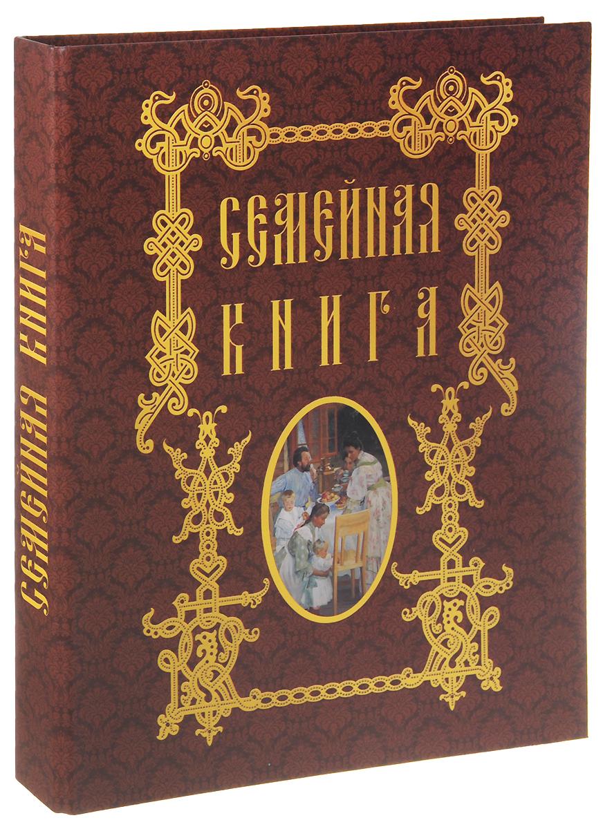 Семейная книга ( 978-5-9067-2655-1 )