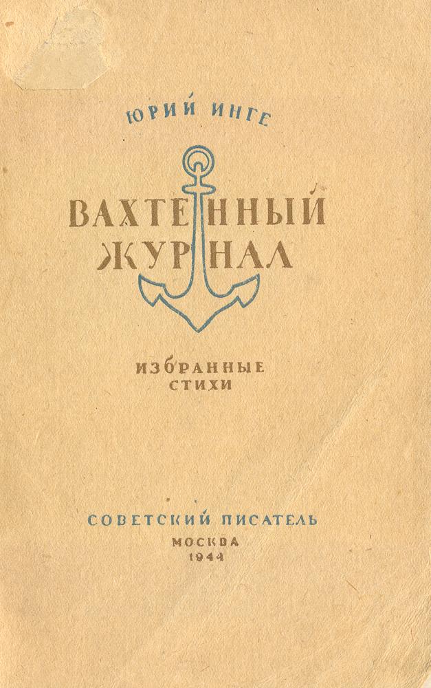 Вахтенный журнал. Избранные стихи