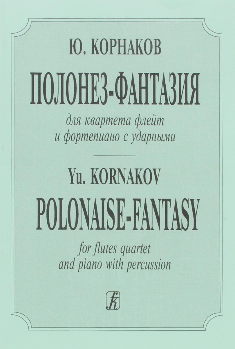 Ю. Корнаков. Полонез-фантазия для квартета флейт и фортепиано с ударными