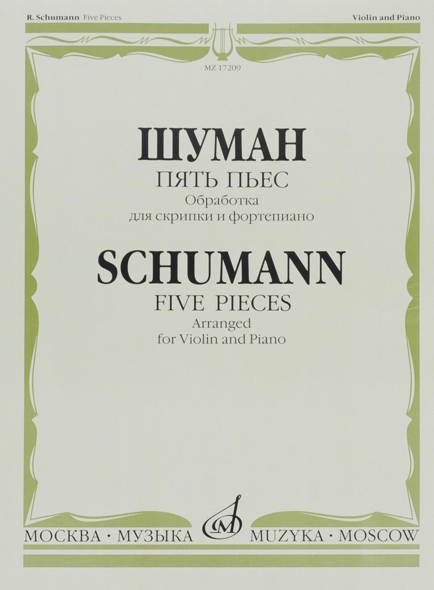 Шуман. Пять пьес